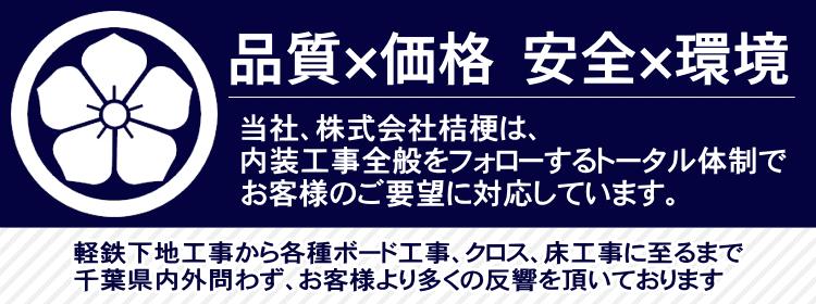 千葉県 軽鉄下地工事から各種ボート工事、クロス、床工事